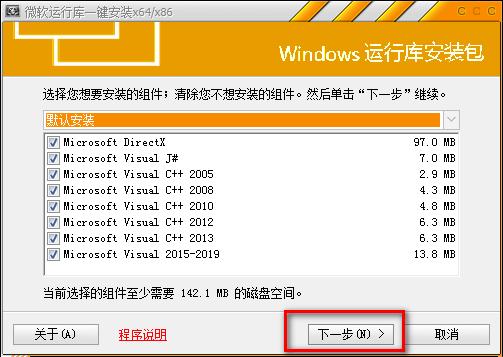 微软运行库一键安装(32&64位)下载