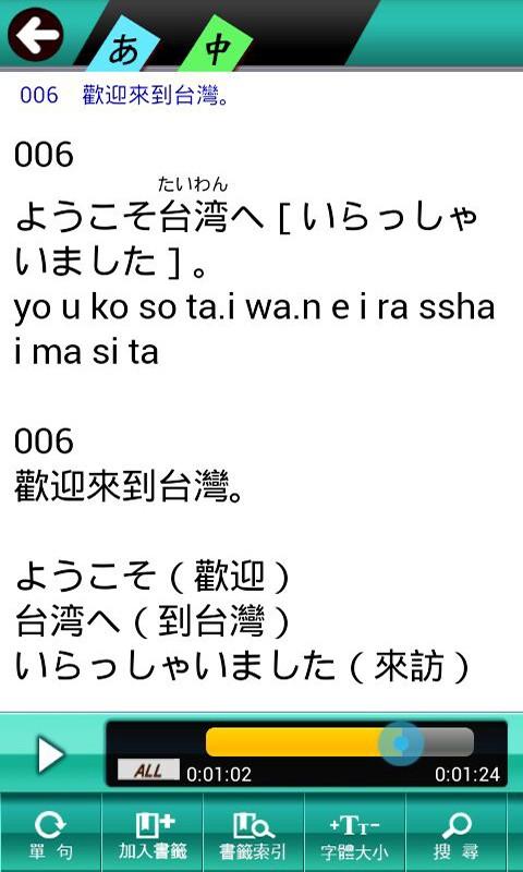日语入门学习软件截图3