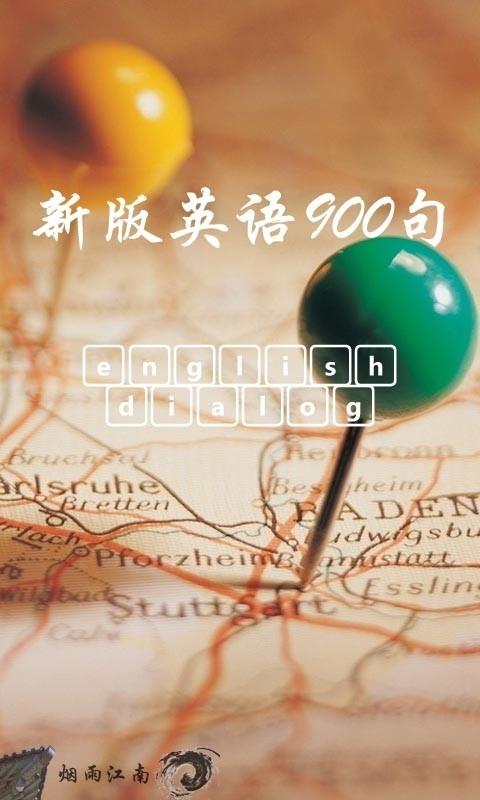 新版英语900句