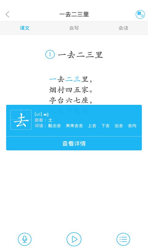 语文同步课堂软件截图3