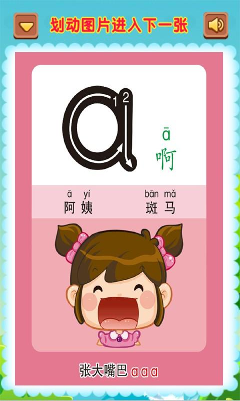 小半龙学拼音软件截图2