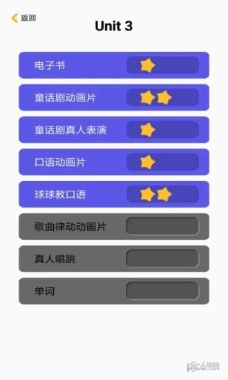 启航老师软件截图2