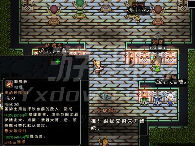 像素黑暗史 中文版下载