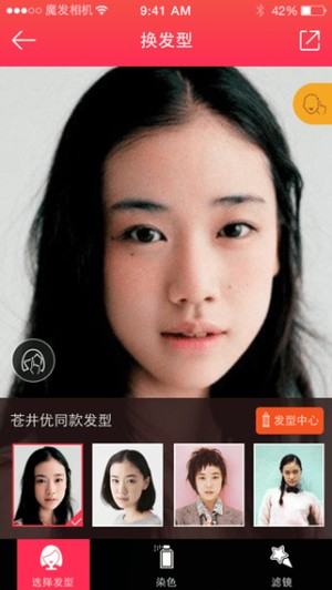 扫一扫脸型配发型软件截图1