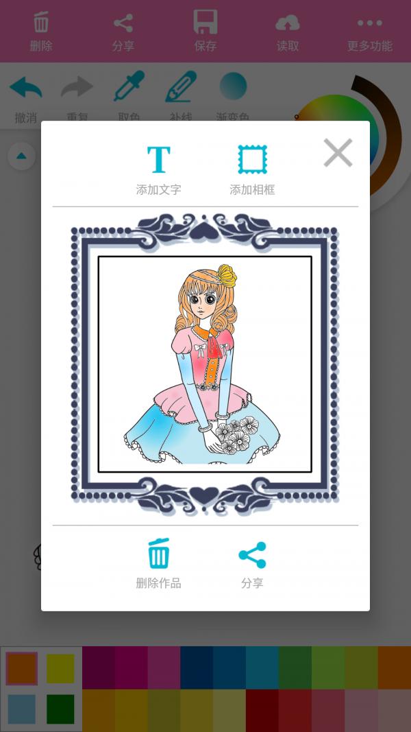公主涂色绘画软件截图2