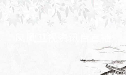 凤凰卫视资讯台直播