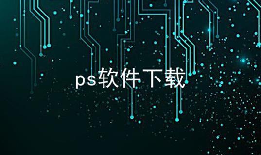 ps软件下载软件合辑