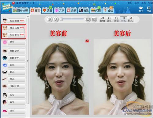 视频后期瘦身美颜软件