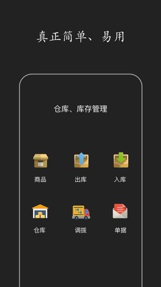 百草仓库管理软件截图2