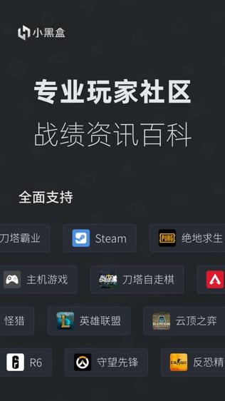 小黑盒 for Steam 绝地求生战绩查询软件截图0