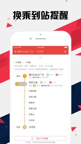 重庆地铁通 - 重庆地铁公交出行导航路线查询app软件截图1