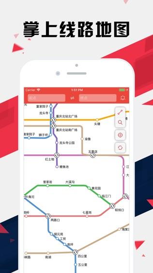 重庆地铁通 - 重庆地铁公交出行导航路线查询app软件截图0