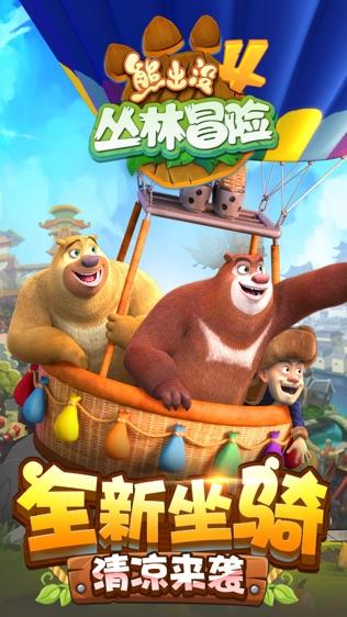 熊出没4丛林冒险(官方正版)软件截图0