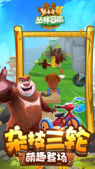 熊出没4丛林冒险(官方正版)软件截图1