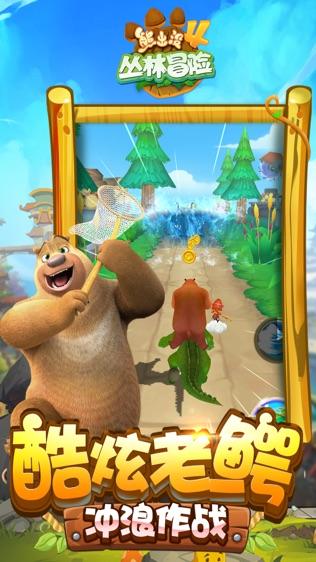 熊出没4丛林冒险(官方正版)软件截图2