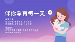 孕期提醒软件截图0
