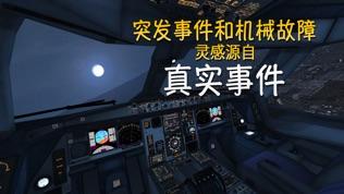 Extreme Landings Pro软件截图0