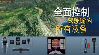 Extreme Landings Pro软件截图1