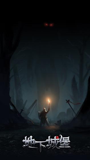 地下城堡: 炼金术师的魔幻之旅软件截图0