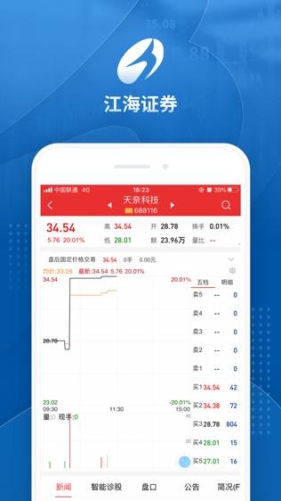 江海锦龙综合版软件截图1