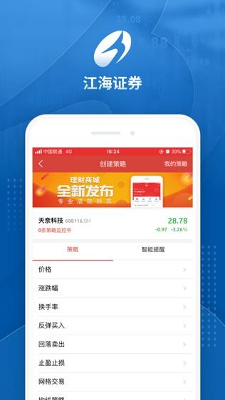 江海锦龙综合版软件截图2