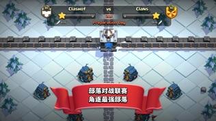 部落冲突(Clash of Clans)软件截图1