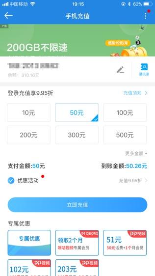 广东移动手机营业厅软件截图1