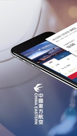 东方航空(东航官方版)软件截图0