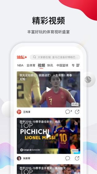 体坛+《体坛周报》篮球足球赛事直播报道软件截图2