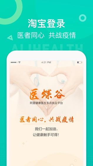 医蝶谷软件截图0