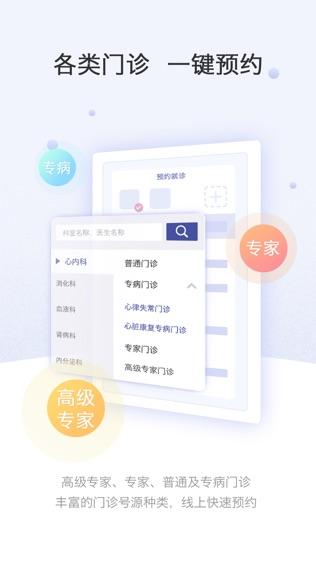 上海中山医院软件截图0