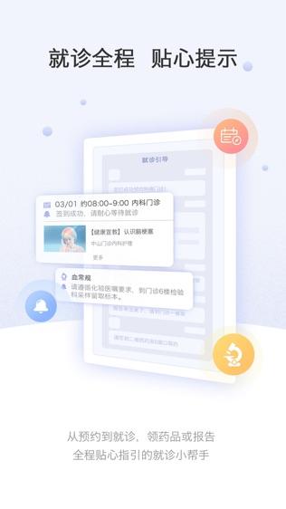 上海中山医院软件截图2