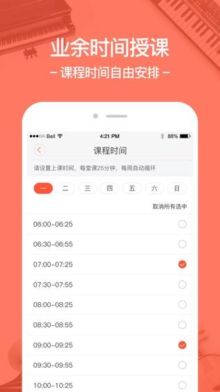 柚子练琴教师版软件截图2