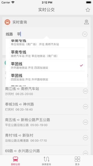 上海实时公交查询软件截图0