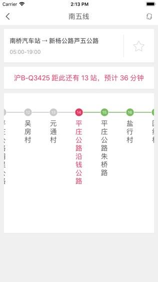 上海实时公交查询软件截图1
