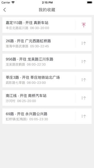 上海实时公交查询软件截图2