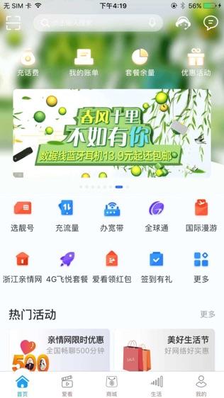 浙江移动手机营业厅—10086掌上生活软件截图0