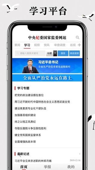 中央纪委网站软件截图2