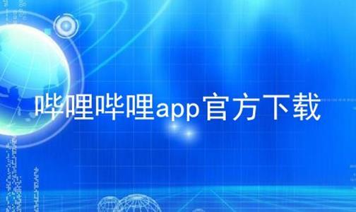哔哩哔哩app官方下载