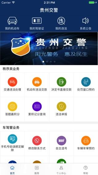 贵州交警软件截图0