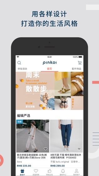 Pinkoi软件截图1
