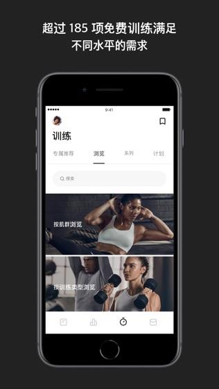 Nike Training Club软件截图0
