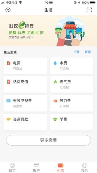 安徽农金手机银行软件截图2