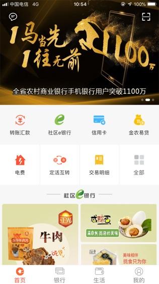 安徽农金手机银行软件截图0