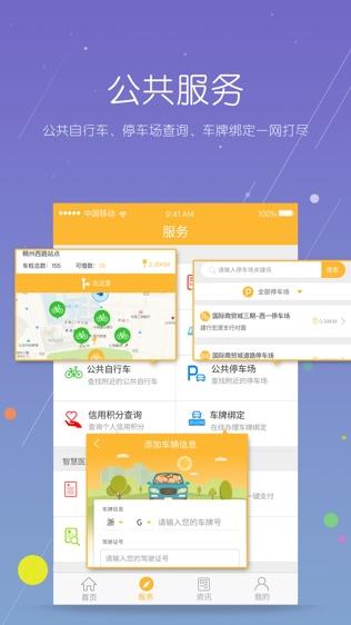 义乌市民卡软件截图0