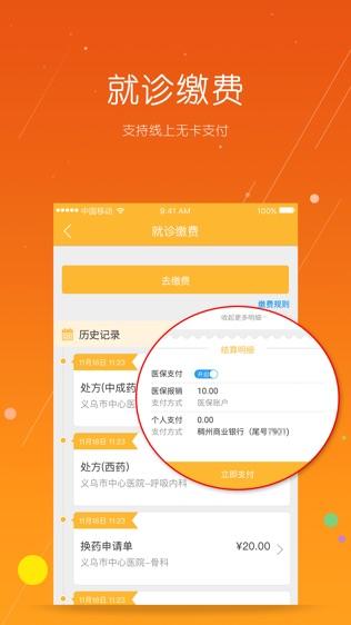 义乌市民卡软件截图2