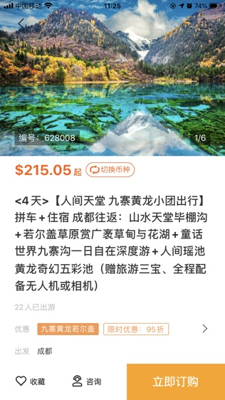 途风旅游软件截图2