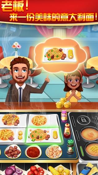 美食烹饪家软件截图1