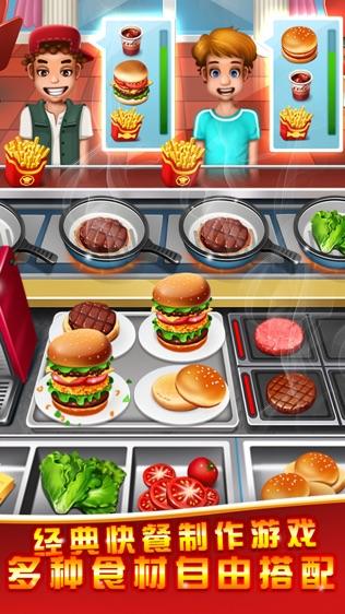 美食烹饪家软件截图0