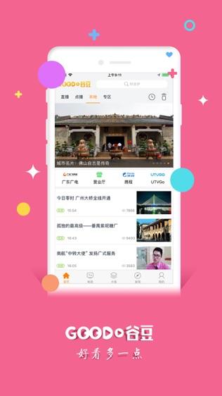 谷豆TV软件截图2